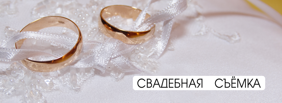 960х350 баннер свадебная